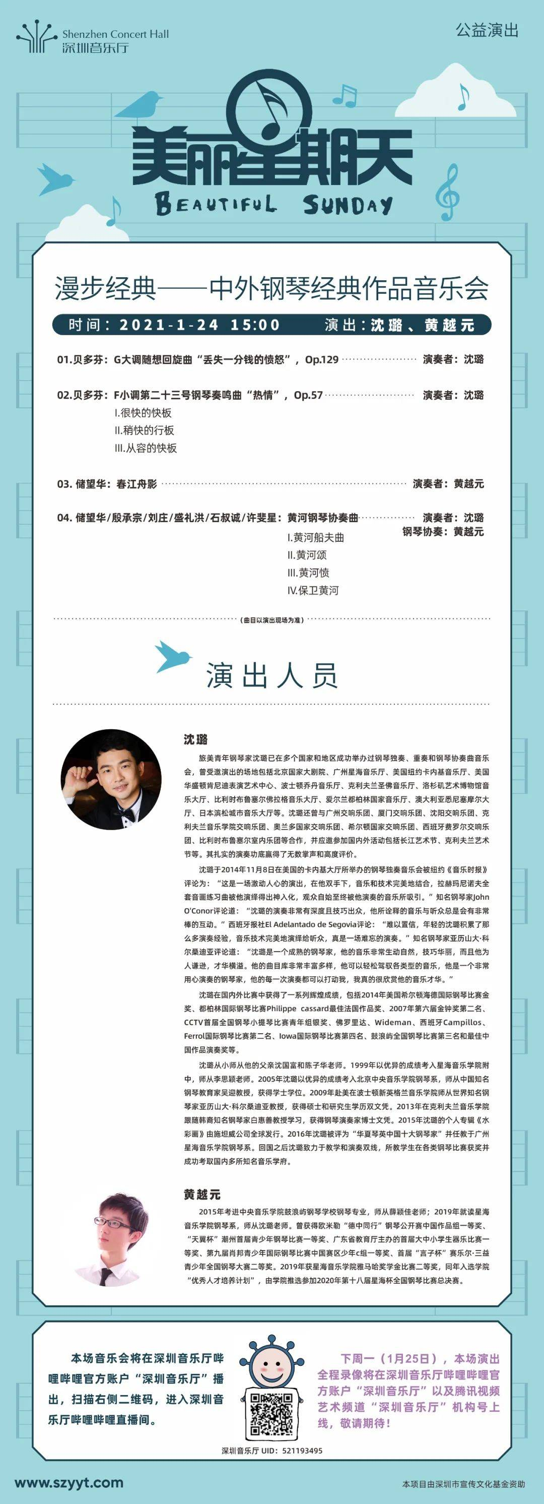 """线上演出预告:2021年1月24日15:00""""美丽星期天"""":漫步经典——中外钢琴经典作品音乐会"""