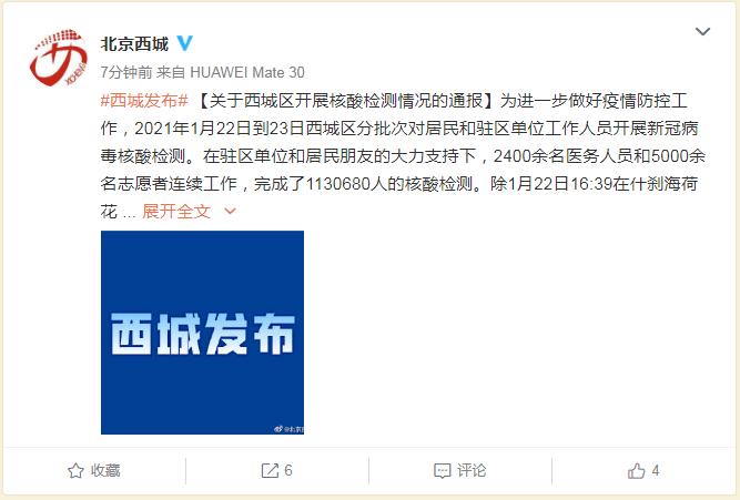 北京西城:什刹海荷花市场检测点1人初筛阳性,为已治愈的境外输入确诊病例→