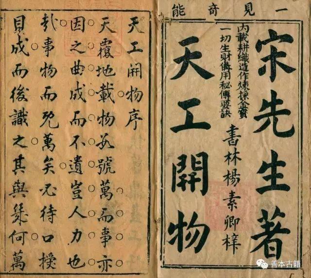 中国古代科学专著《天工开物》