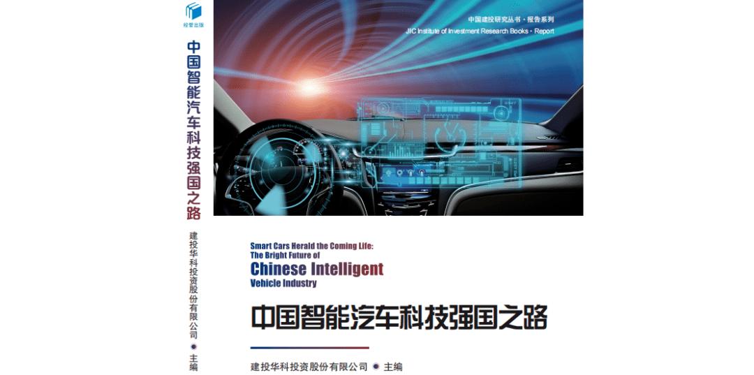 【蓝皮书】《中国智能汽车科技强国之路》——机遇(一)