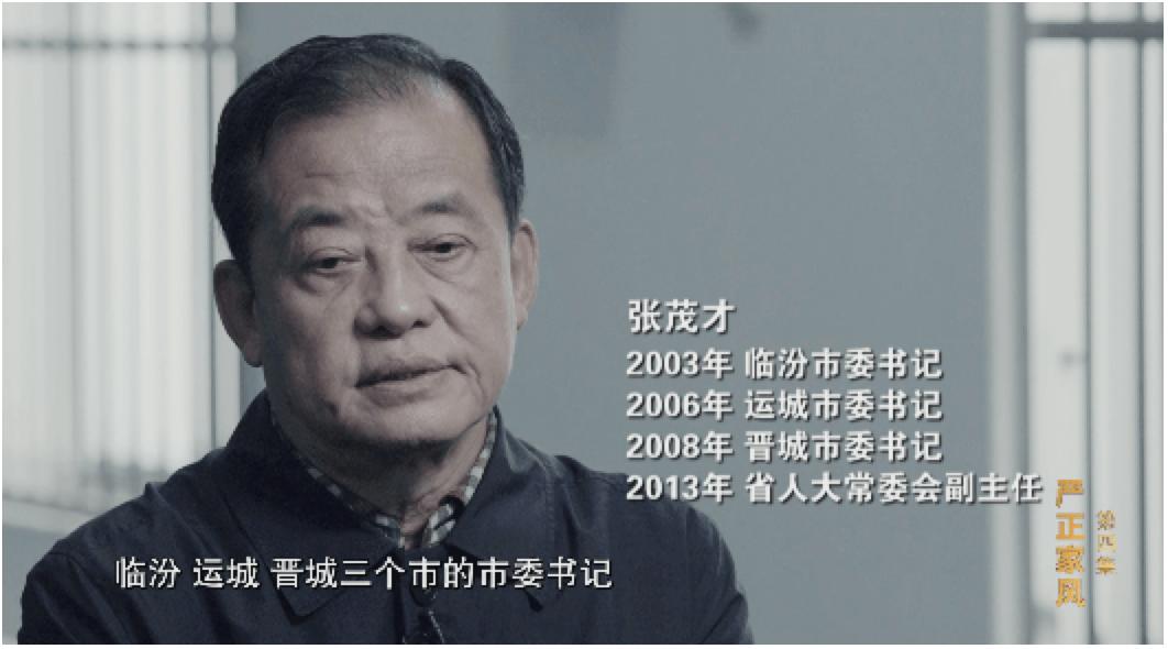 反腐大片揭权钱交易潜规则:嘴上说不要钱,手势却暗示200万!