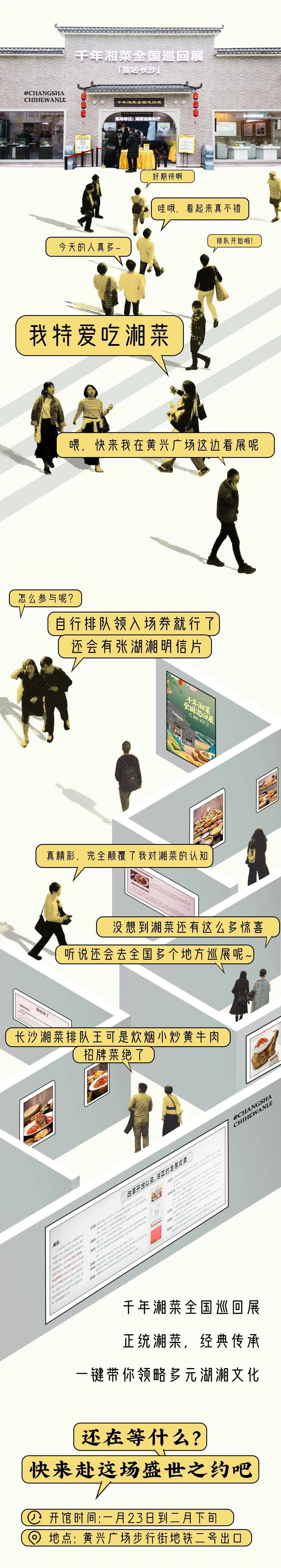 @长沙人,千年湘菜全国巡回展开幕,排队简直不要太疯狂!