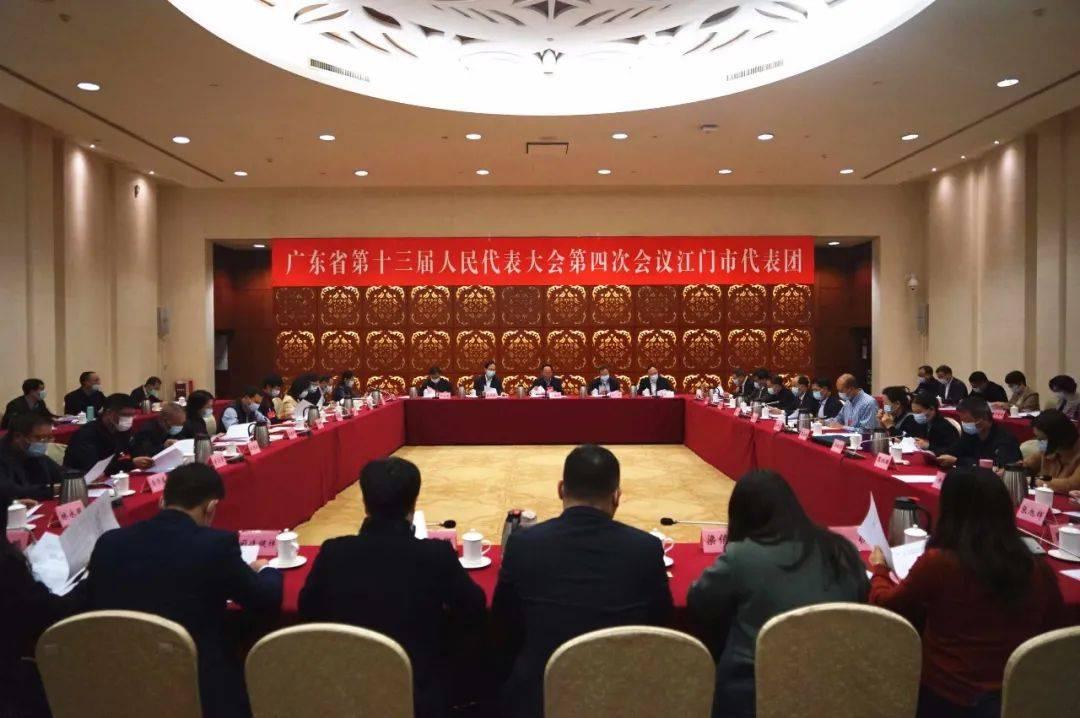 江门代表团全体会议召开  履职尽责担当作为 确保大会圆满成功