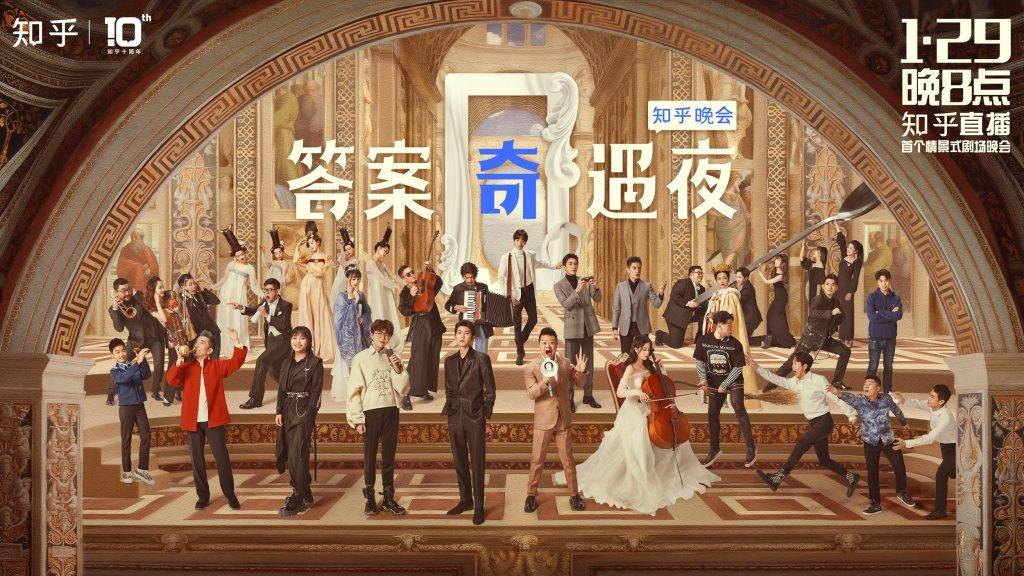 """知乎 """"答案奇遇夜"""" 公布嘉宾阵容:王源欧阳娜娜五条人等同台表演_晚会"""