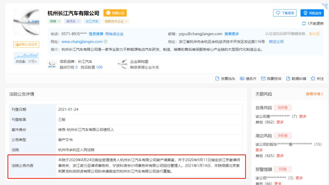 长江汽车破产重组,浪费51亿投资?
