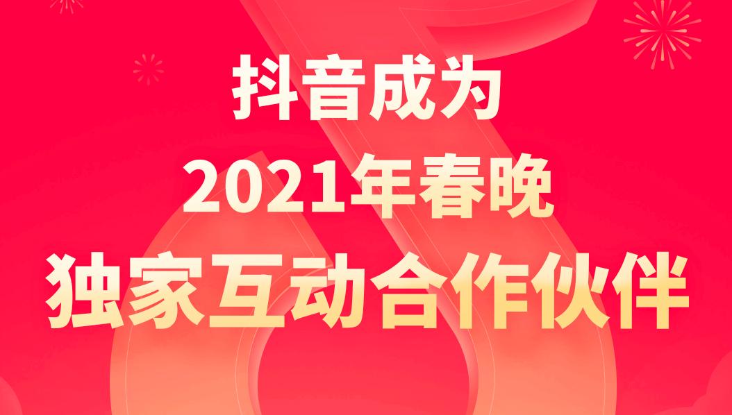 抖音成2021年央视春晚独家互动合作伙伴,除夕当晚分12亿元