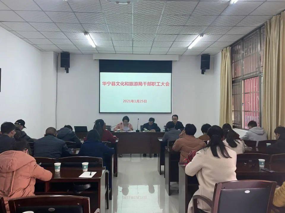 坚定文化自信 助推产业发展——华宁县文化和旅游局召开干部职工大会