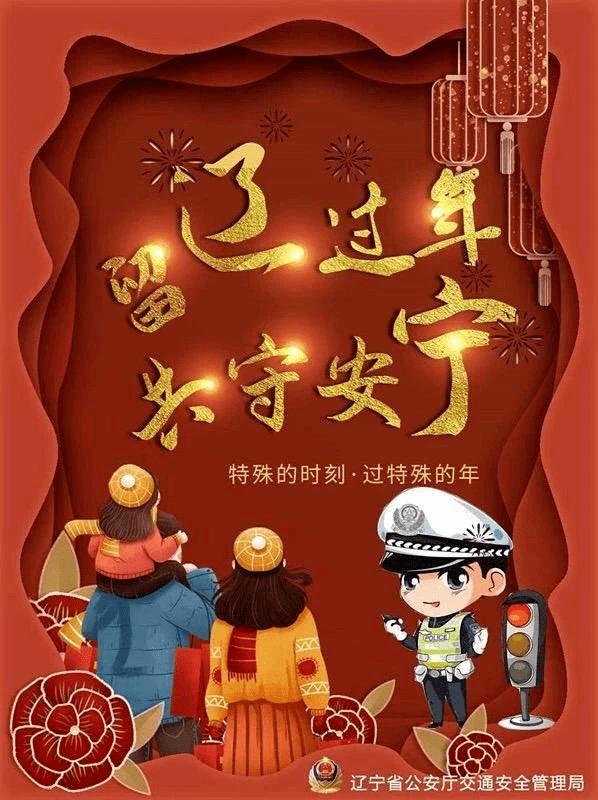 辽宁交警春运预警提示!