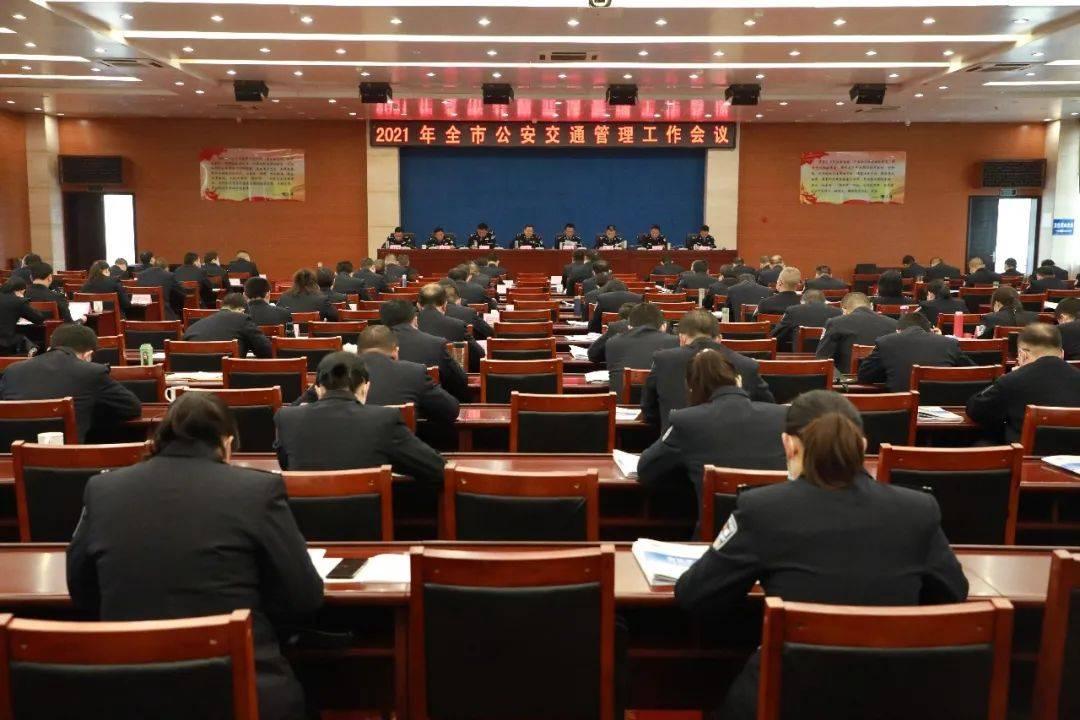 曲靖市公安局召开2021年全市公安交通管理工作会议