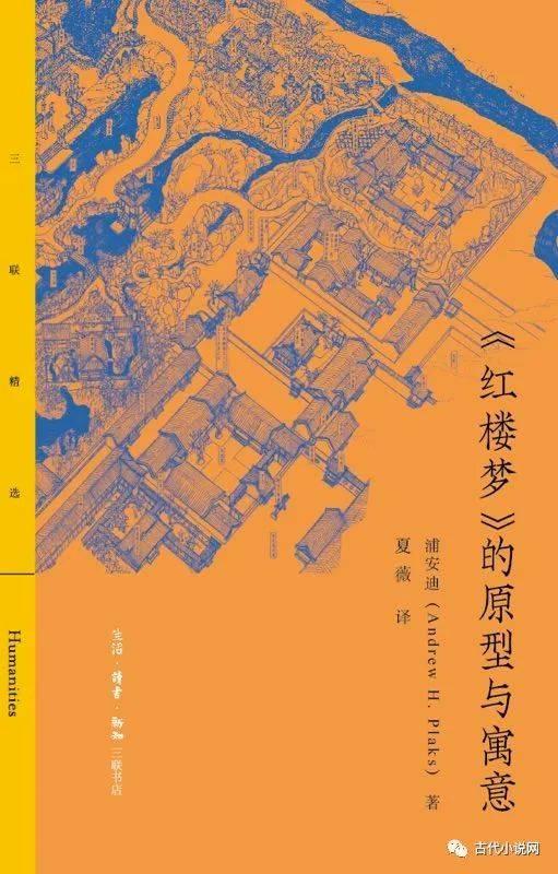 王祖琪:小大互见,无问西东——评浦安迪《红楼梦的原型与寓意》