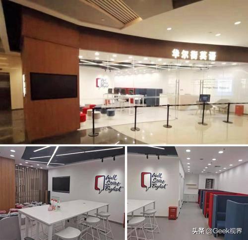 华尔街英语上海来福士体验中心 打造舒适便利学习圈