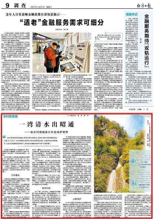 """一湾清水出昭通!《经济日报》报道赤水河联动保护中的""""云南答卷"""""""