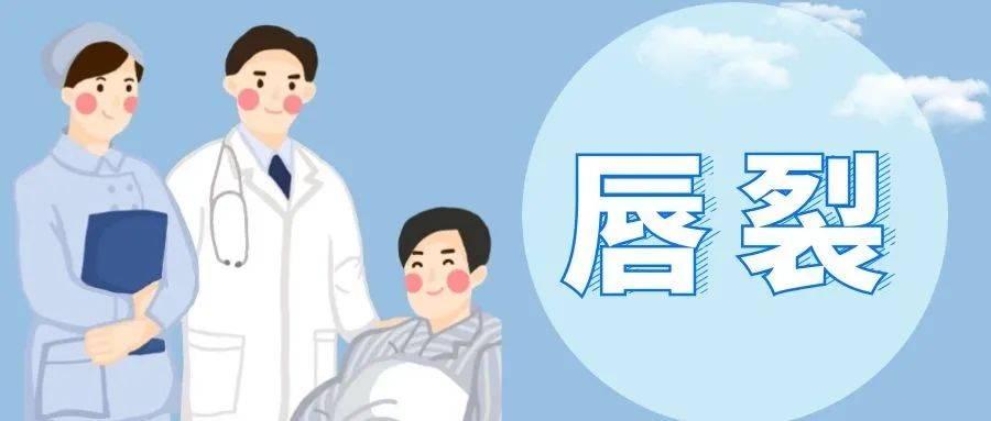 【出院必读】唇裂患者出院后健康处方