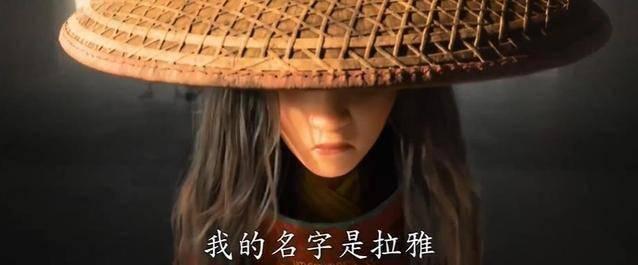迪士尼动画《寻龙传说》全新中字预告公开  拉雅为王国带回光明的故事