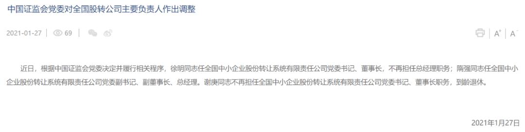 """新三板换教练!徐明是新国有股转让公司董事长,业内评价""""敬业,勇于改革"""""""