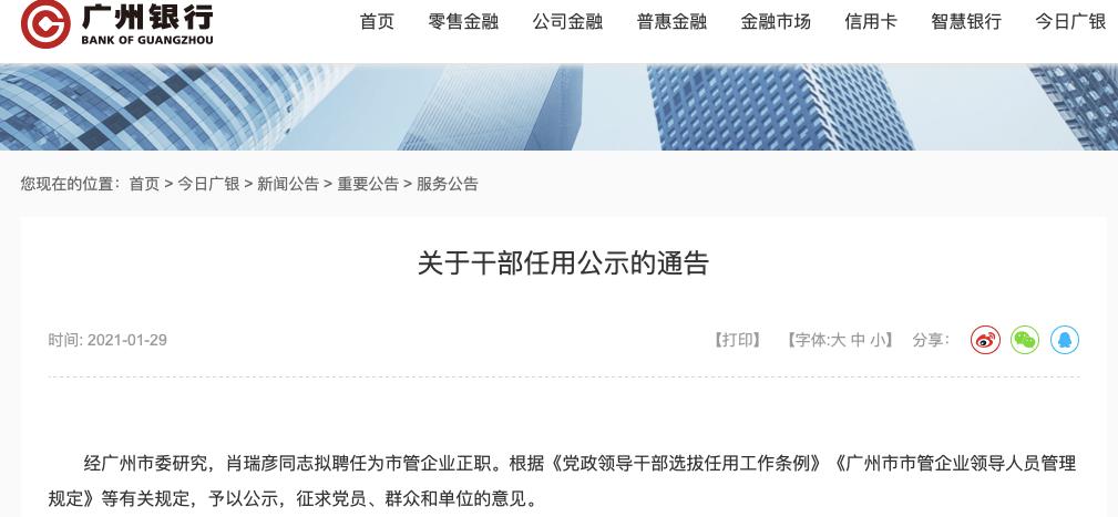 肖拟出任全职冲刺IPO广州城市商业银行或广州市招商银行行长