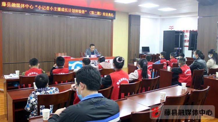 """滕县荣媒体中心举行""""小记者小主播成长计划体验营""""第二届闭幕式"""