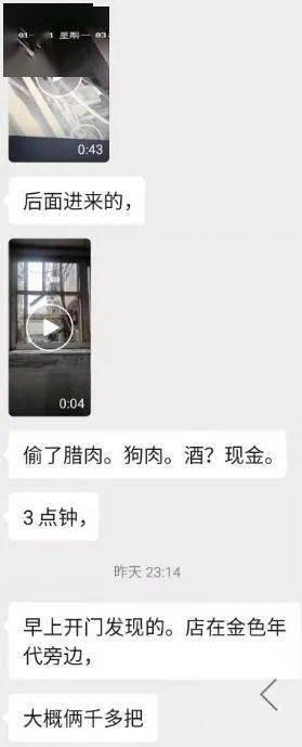 萍乡金色年代旁监控摄像头拍下一家狗肉馆遭遇了入室盗窃(图1)