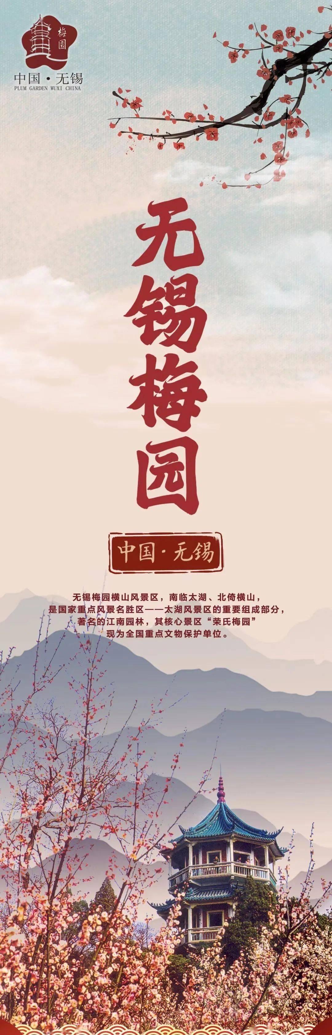 逢立春节气 问梅花消息——2021中国长三角梅花文化旅游节即将云开幕