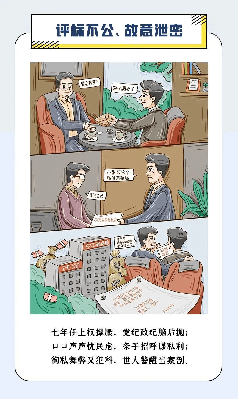 四类问题高发!中纪委揭露工程招投标腐败乱象