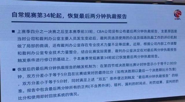 CBA解释裁判报告消失原因:团队专业力量不足!触发机制引热议