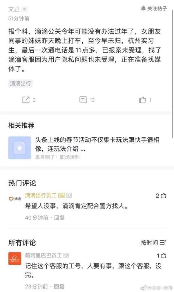 22岁女乘客失联滴滴客服拒绝帮助!柳青回应:涉及隐私保护