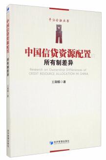 [图书新闻]中国信贷资源配置的所有制差异