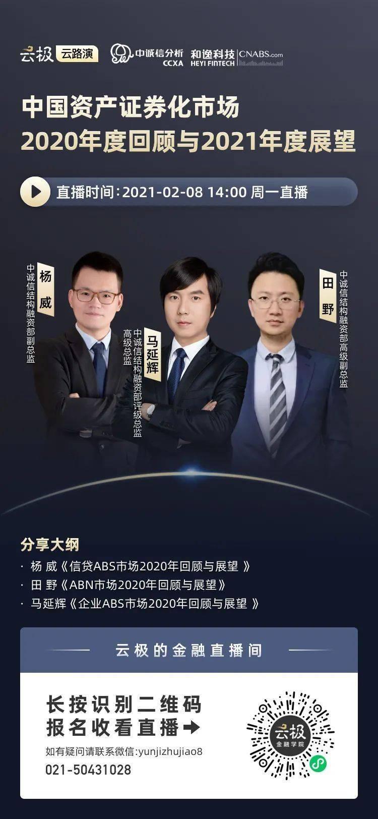 何仪中国资产证券化在线会议| 2020年中国资产证券化市场回顾及2021年展望