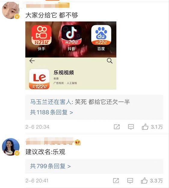 乐视App说