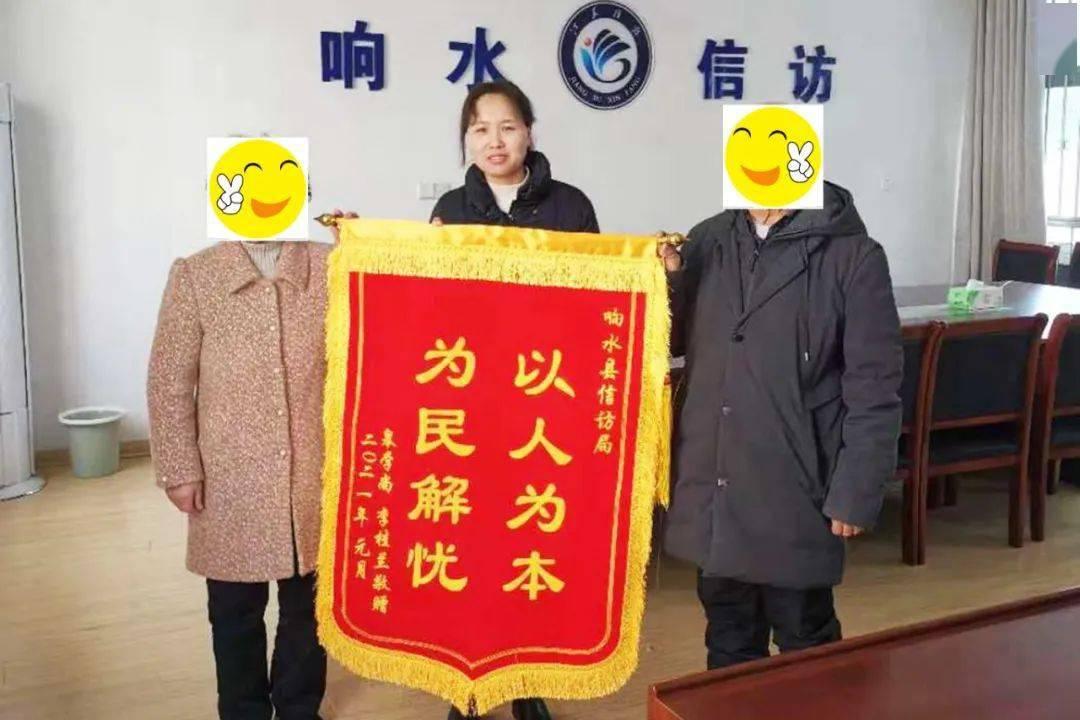 【基层信访工作】江苏响水:信访为民解忧愁 群众致谢送锦旗