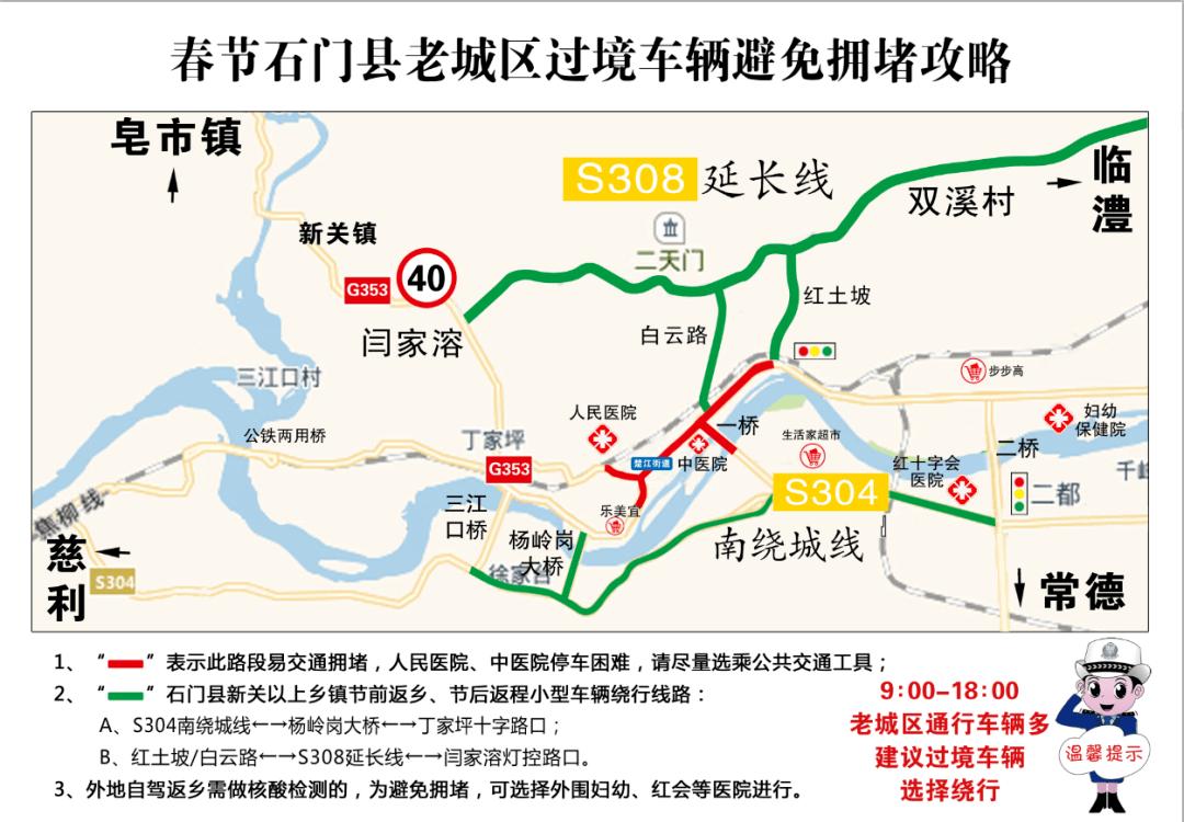 石门县地图
