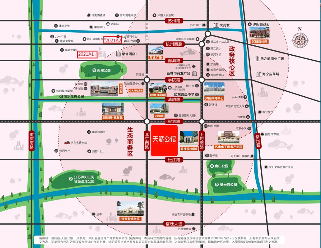 沭阳人口2021_宿迁人你家门口,将要建设这些商业综合体