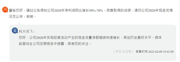 科大讯飞:现金流净额再创前史最好水平