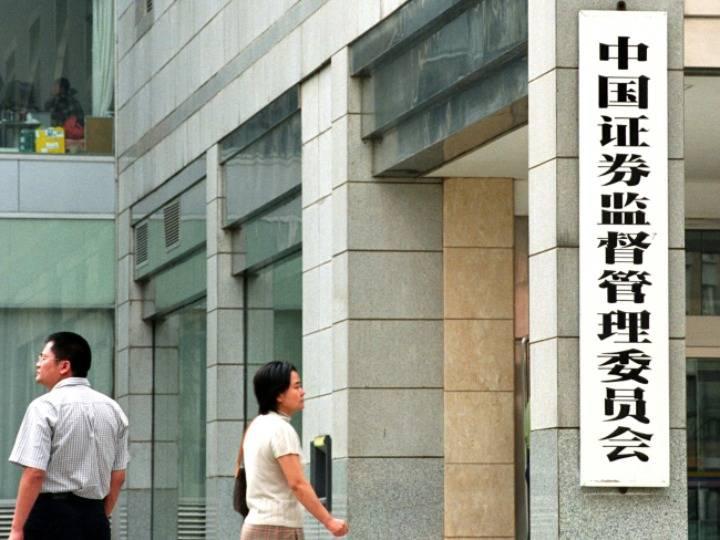 """背信危害上市企业权益罪有新判例!上海证监局:""""鲜言案""""裁定有"""