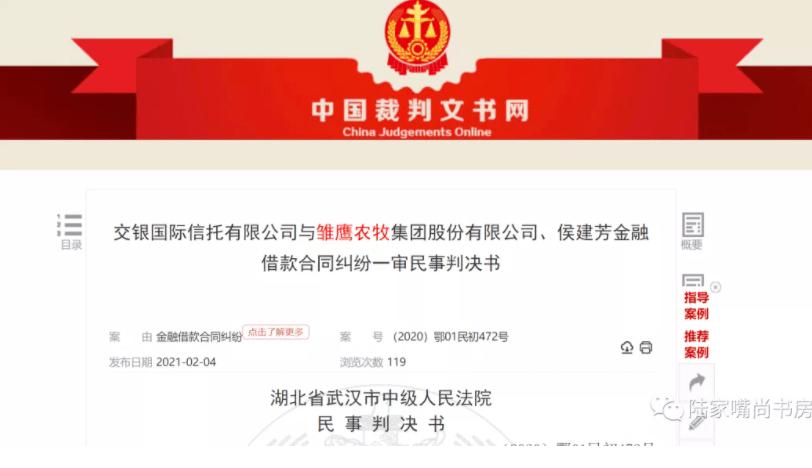 """【行业焦点】在深陷""""咏梅""""债务危机后,该信托公司遭遇工商企业贷款违约"""