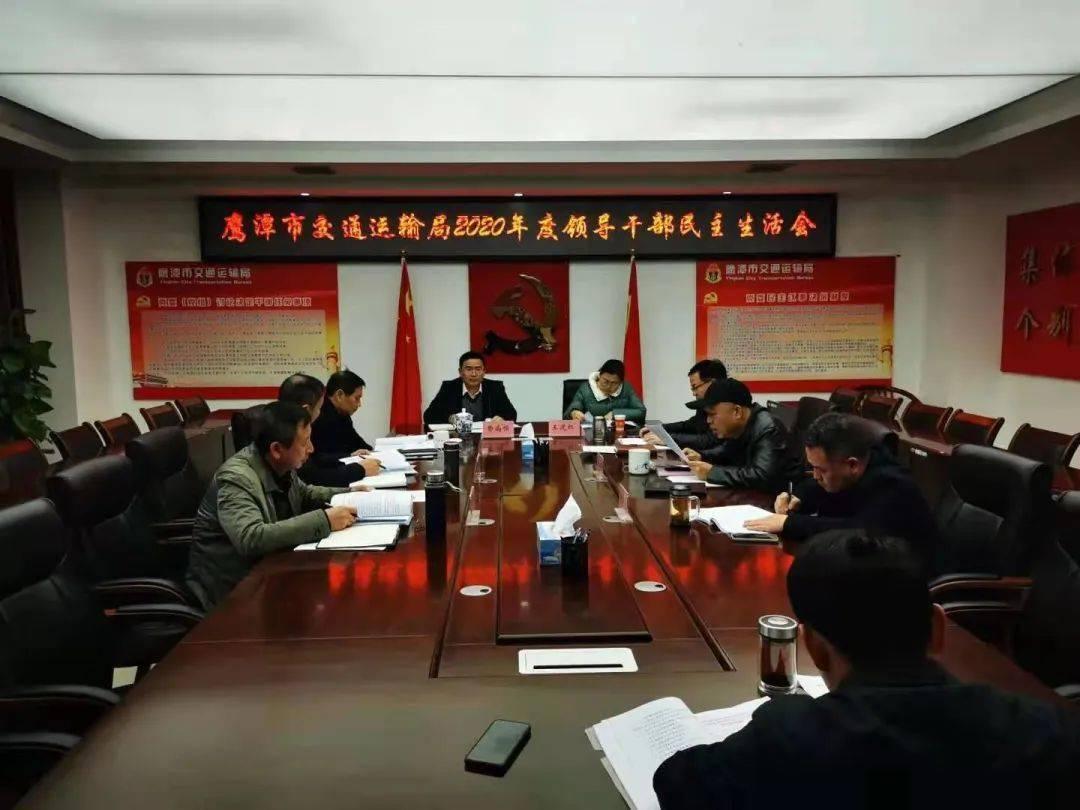 2020年鹰潭市委最新_鹰潭市交通运输局党委召开2020年度民主生活会