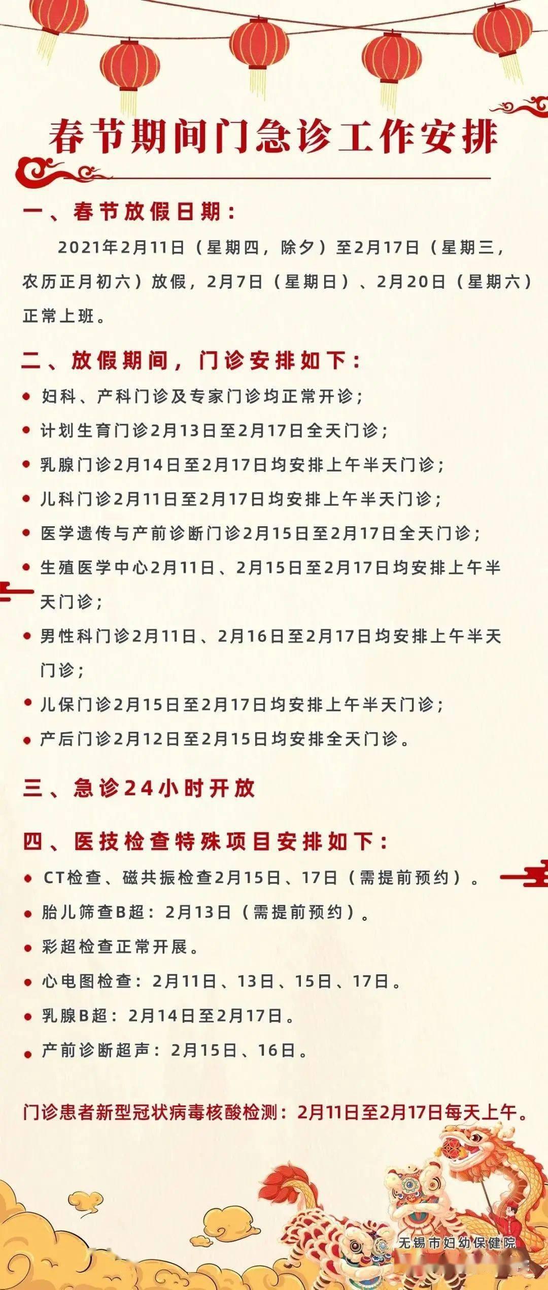 春节调整公告