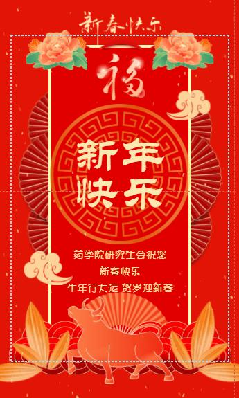 金牛贺新春团圆节
