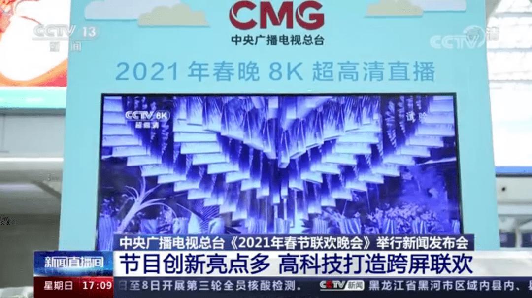全球首次!央视春晚8K直播!超高清行业迎来重大利好!