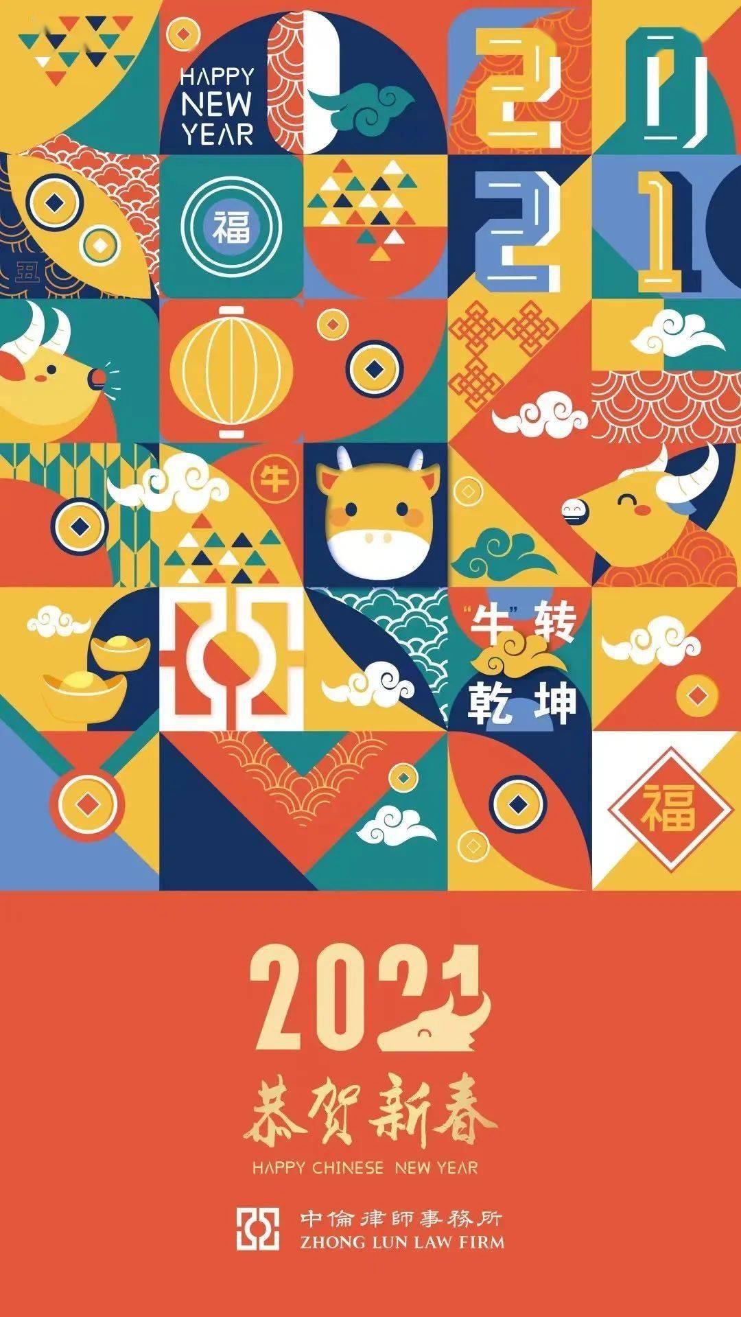 【CLECSS 2457】各律所的牛年贺卡设计 (附投票) 爸爸 第7张