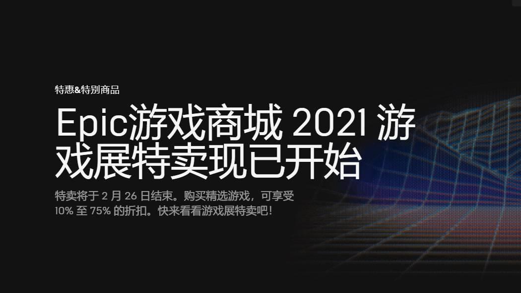 Epic游戏商城2021游戏展特卖活动启动:《死亡搁浅》现价约162元_约合