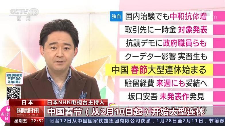 外国媒体关心中国新年新转变肺炎疫情下,响应国家呼吁
