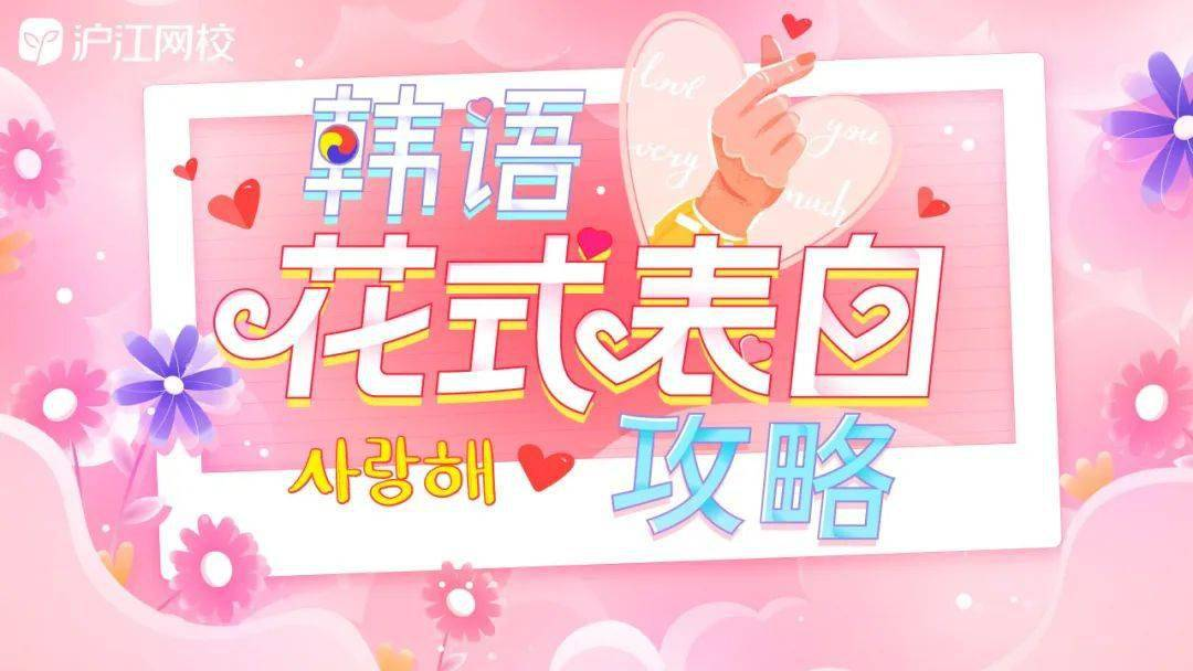你听过哪些可爱的表白文案,如何用韩语优雅地表白?