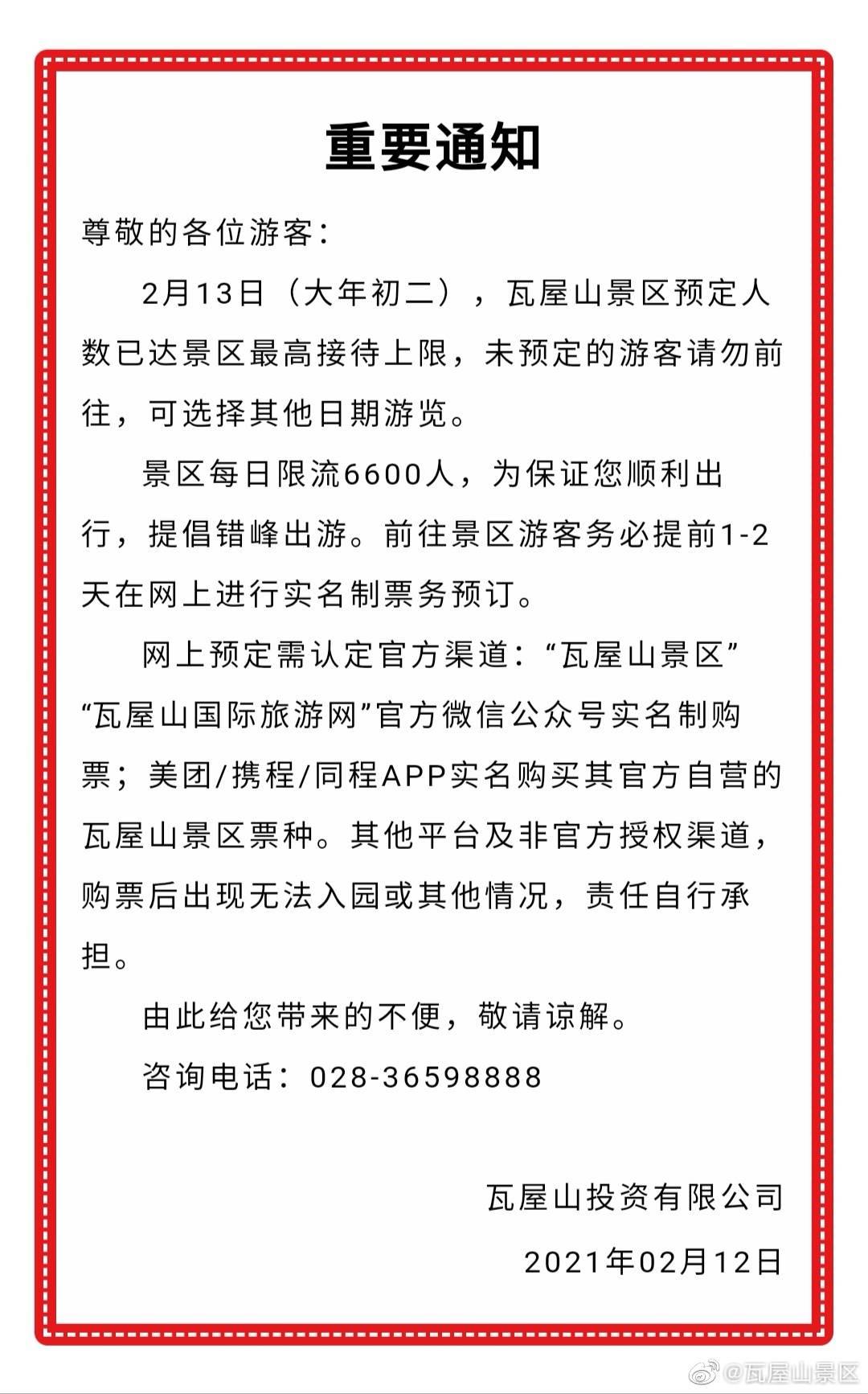 注意!四川瓦屋山今日已满客 请至少提前一天在网上实名预定门票