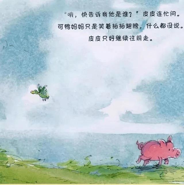 金宝晚安故事丨《皮皮猪和爸爸》最爱是亲人  第19张