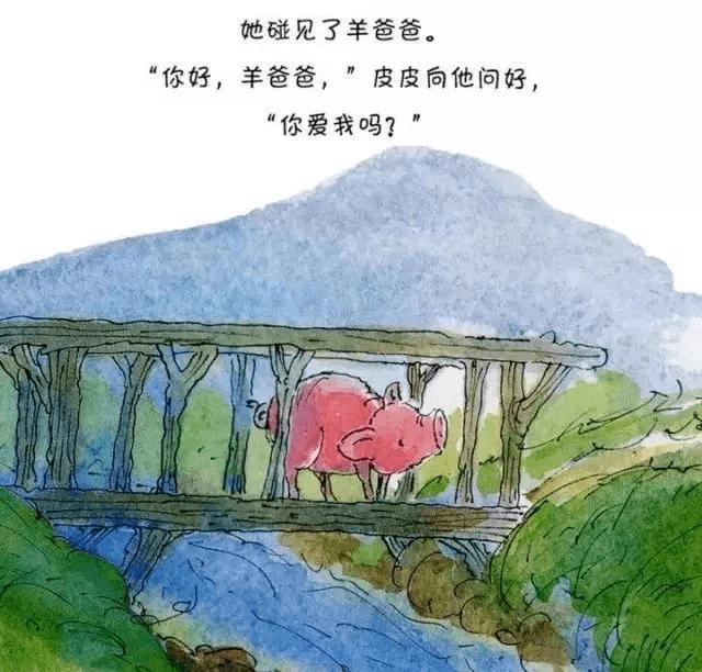金宝晚安故事丨《皮皮猪和爸爸》最爱是亲人  第10张