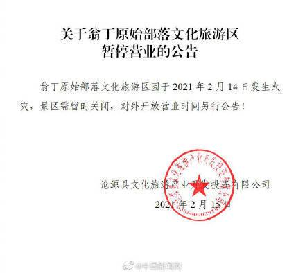 云南翁丁村老寨发生火灾:景区暂时关闭
