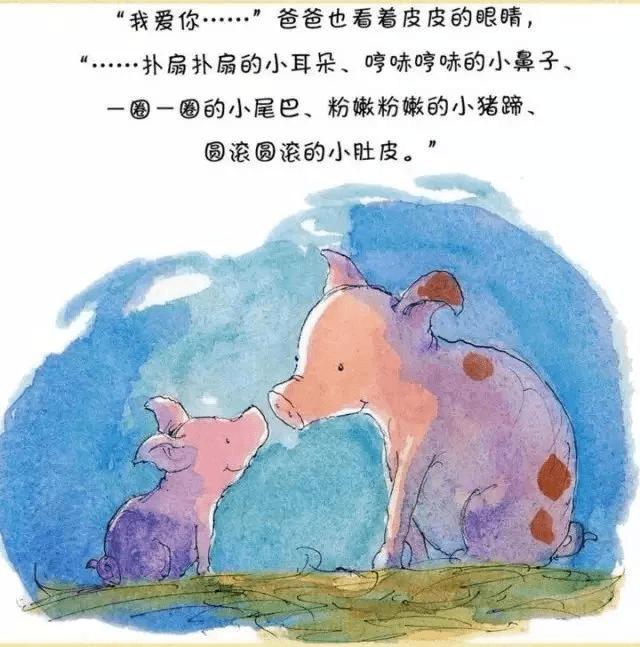 金宝晚安故事丨《皮皮猪和爸爸》最爱是亲人  第25张