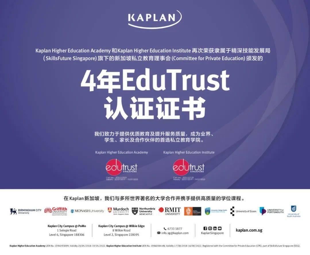 新加坡最多受欢迎的私立大学-楷博高等教育(KAPLAN)
