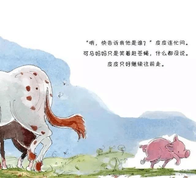 金宝晚安故事丨《皮皮猪和爸爸》最爱是亲人  第9张